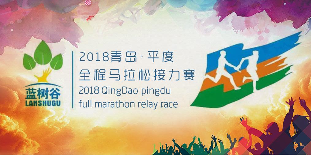 2018青岛·平度全程马拉松接力赛炫酷开跑