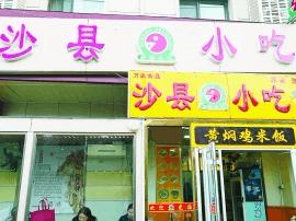 沙县小吃上市艰难:经营乱象多 资金或成问题关键