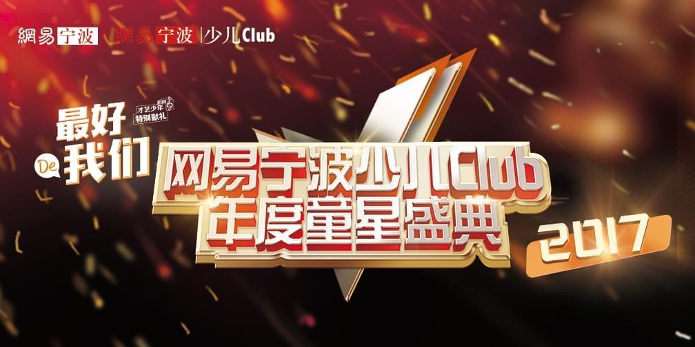 直播 | 网易宁波少儿club童星盛典