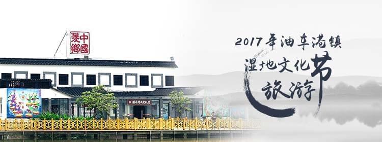 油车港镇湿地文化旅游节开幕式,等你来!