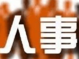 郑人豪拟任湛江市委书记,李红军拟任茂名市委书记