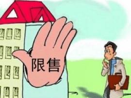 石家庄新购房5年限售 楼市调控加码释放什么