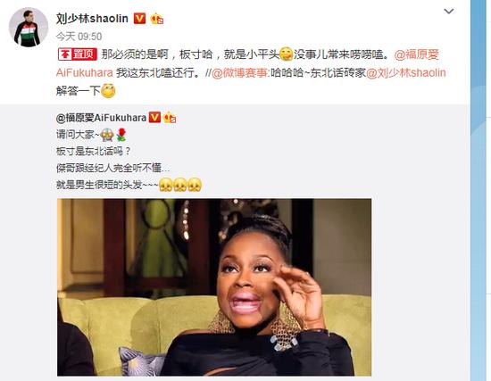 抗韩小伙刘少林连线福原爱:没事儿常来唠唠嗑