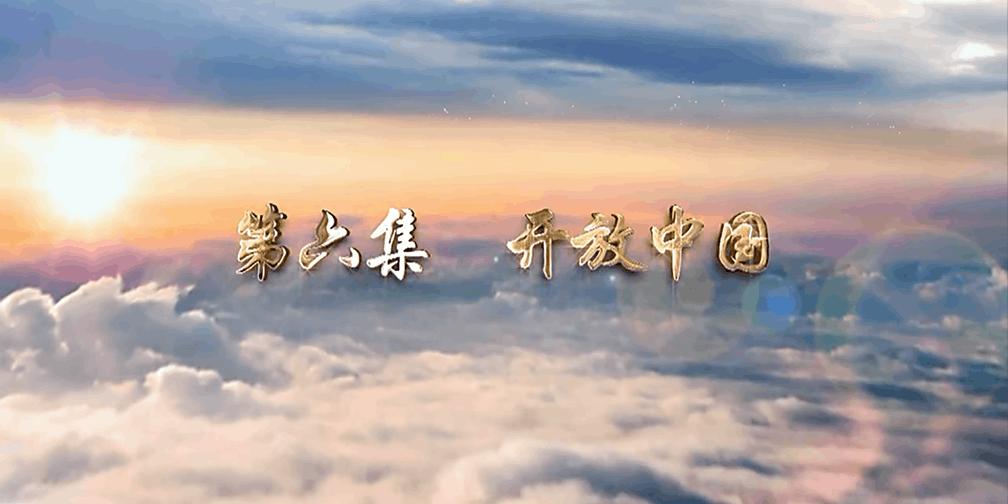 四分钟速览《辉煌中国》第六集《开放中国》