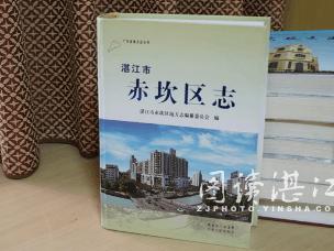 湛江市区志你了解吗?湛江人必读的科普全书