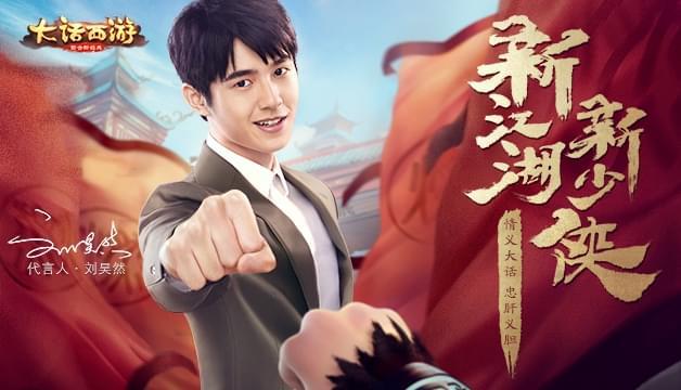 刘昊然出任代言 《大话西游》手游全新代言人揭晓