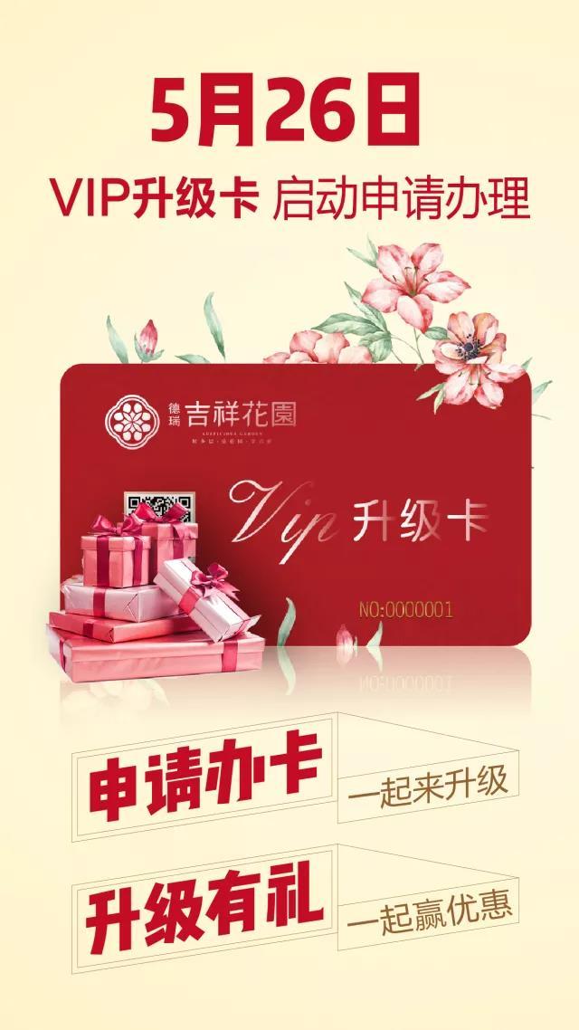 5月26日|德瑞·吉祥花园VIP升级卡正式启动申请办理