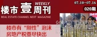 """壹周刊第二十期:楼市有""""刚性""""泡沫 房地产税要尽快"""
