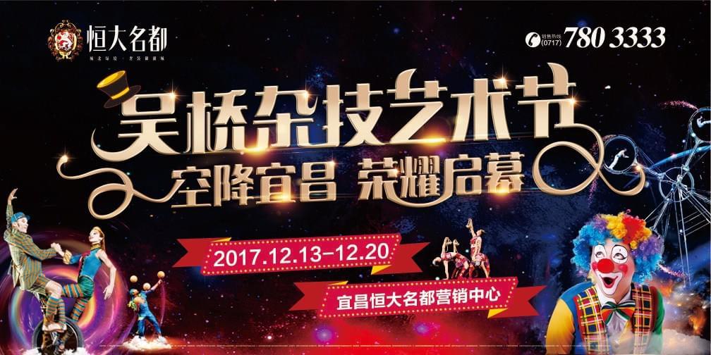 恒大名都吴桥杂技艺术节,精彩不容错过!
