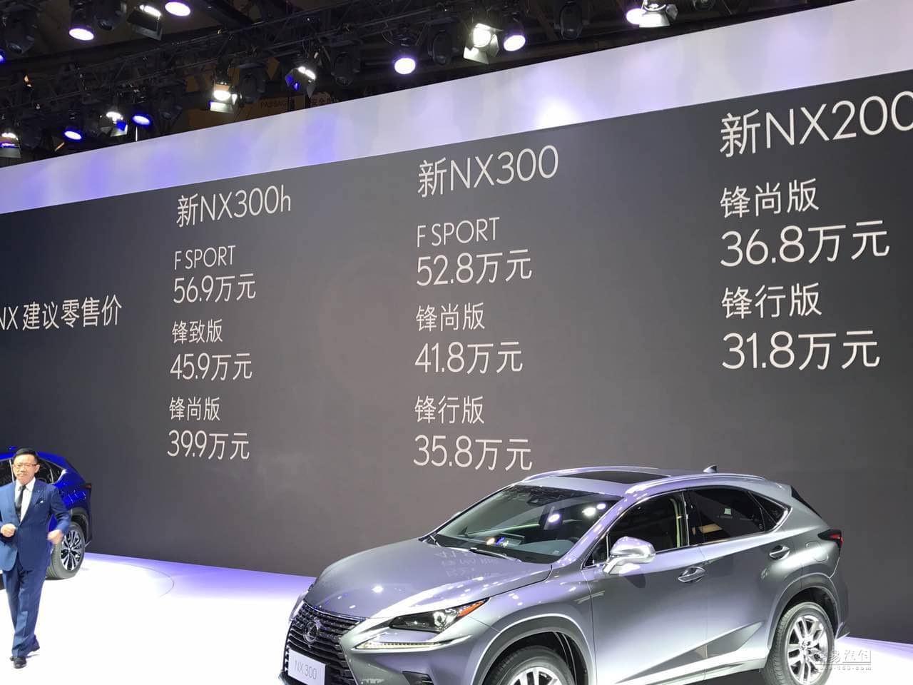 31.8-56.9万 新款雷克萨斯NX成都上市