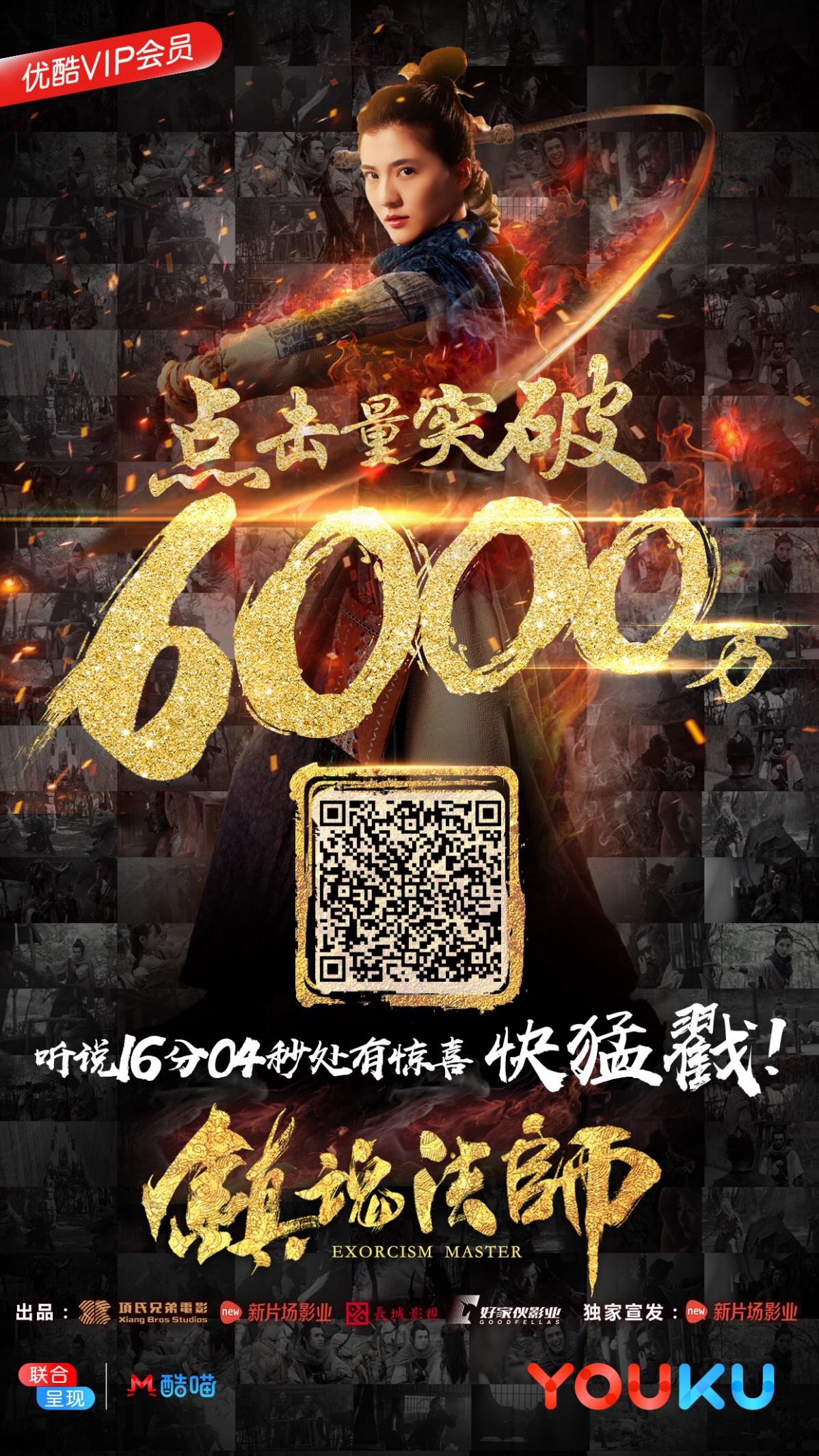 《镇魂法师》点击量突破6000万,同时票房破3000万