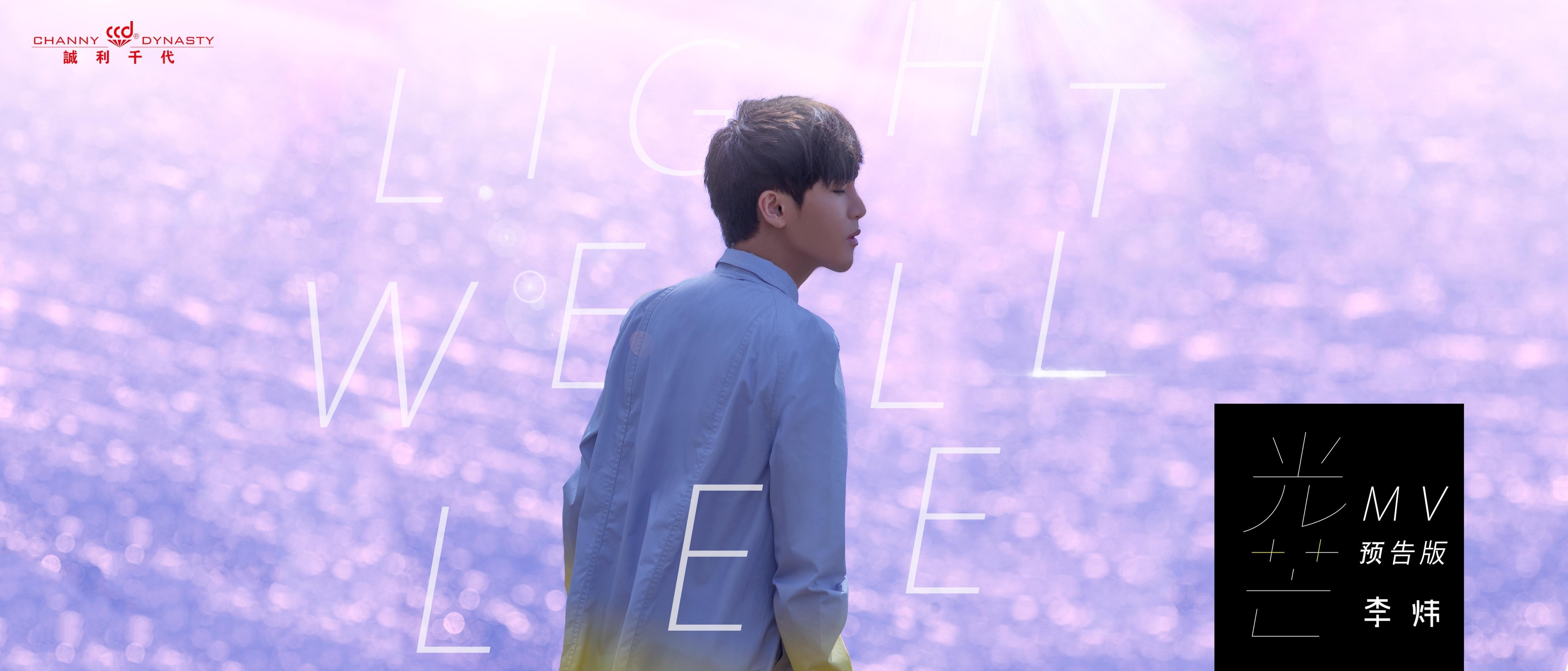 李炜《光芒》MV预告片上线 打造全新视觉