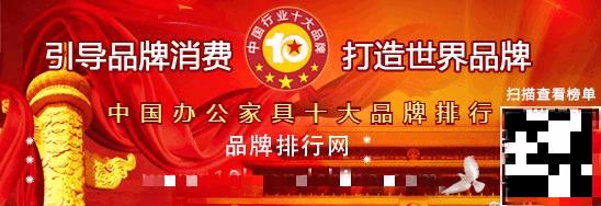 """""""2017年度中国办公家具十大品牌总评榜""""荣耀揭晓"""