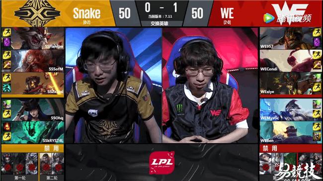 英雄联盟LPL夏季赛:Snake爆冷逆袭WE拿下首胜