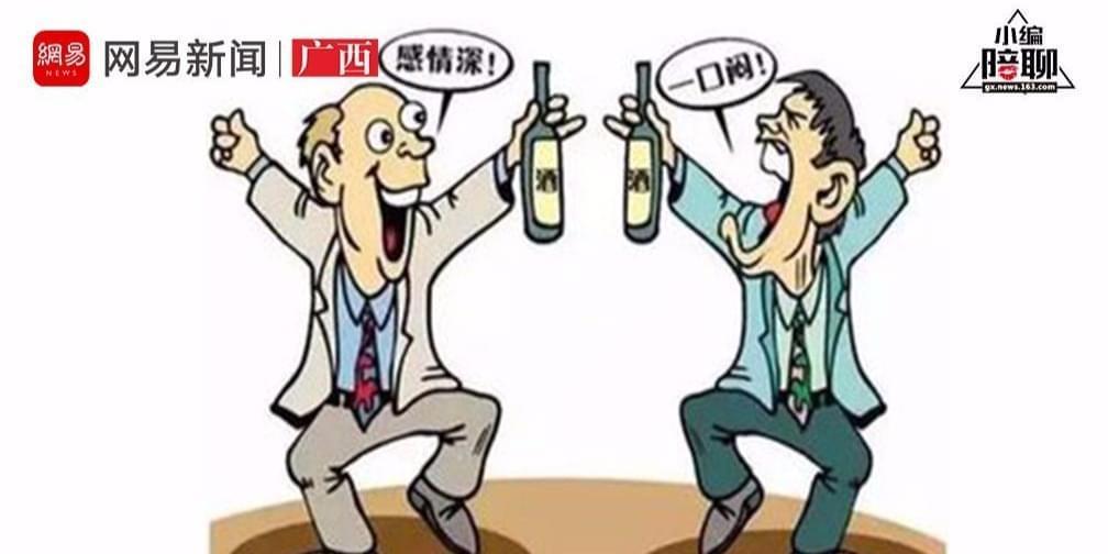 陪聊|几杯酒下肚就搞事情 今天捅伤人 明天上天否?