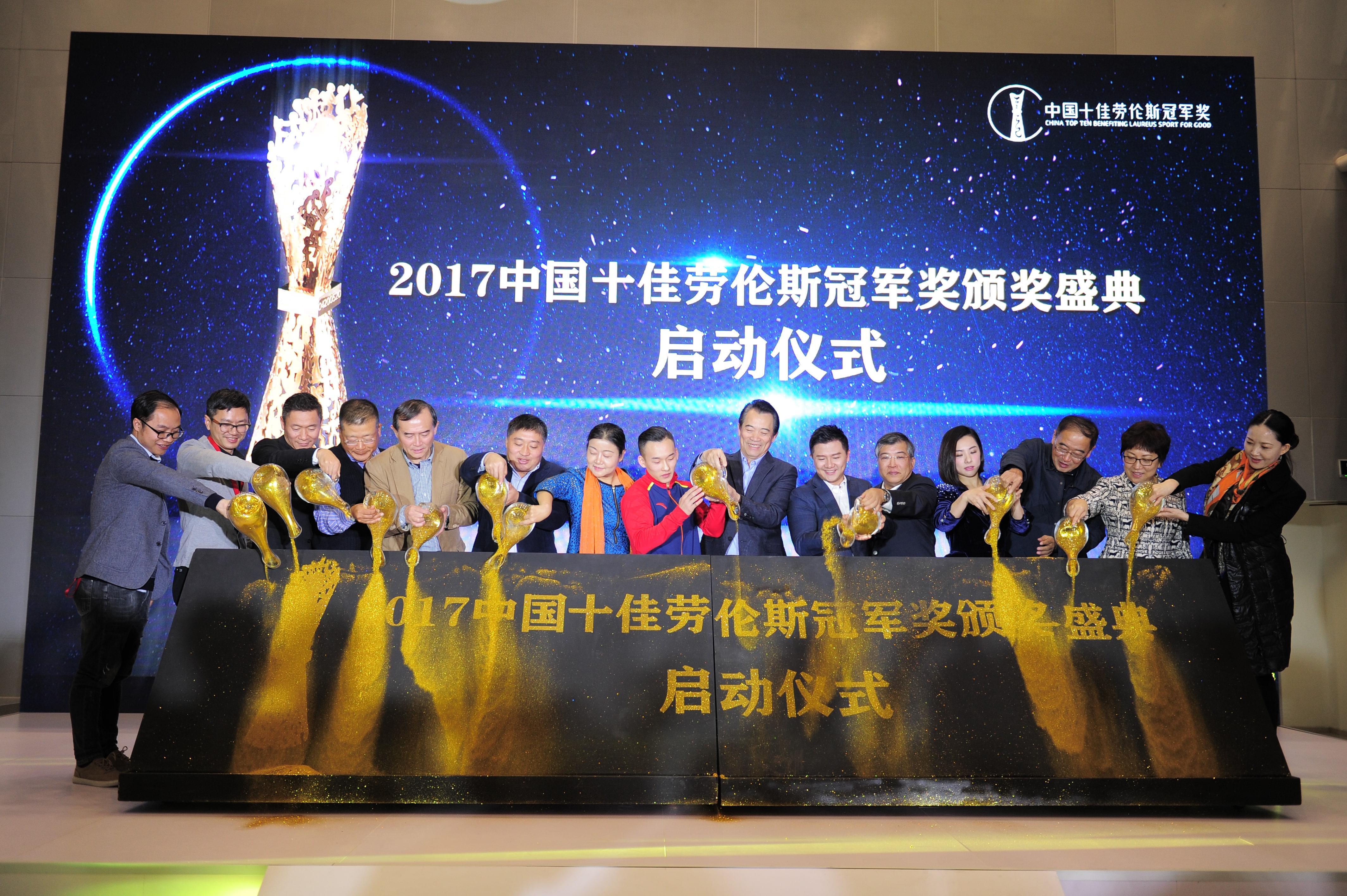 劳伦斯颁奖盛典启动 刘璇陈一冰魅力出席
