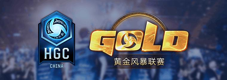 2017HGC黄金风暴联赛秋季赛8月28日打响