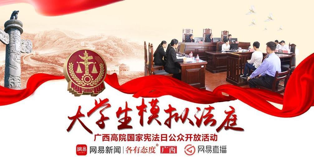 广西高院国家宪法日大学生模拟法庭