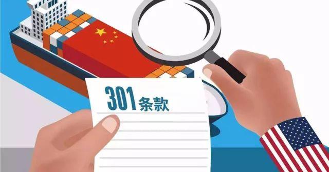 武常歧:美国301调查对华指控没有道理!