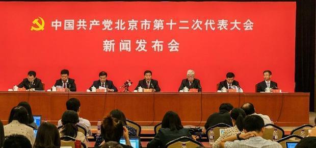 中共北京十二次代表大会召开新闻发布会