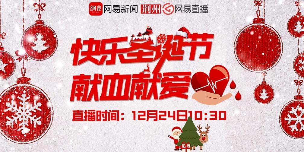 """""""快乐圣诞节,献血献爱心"""""""