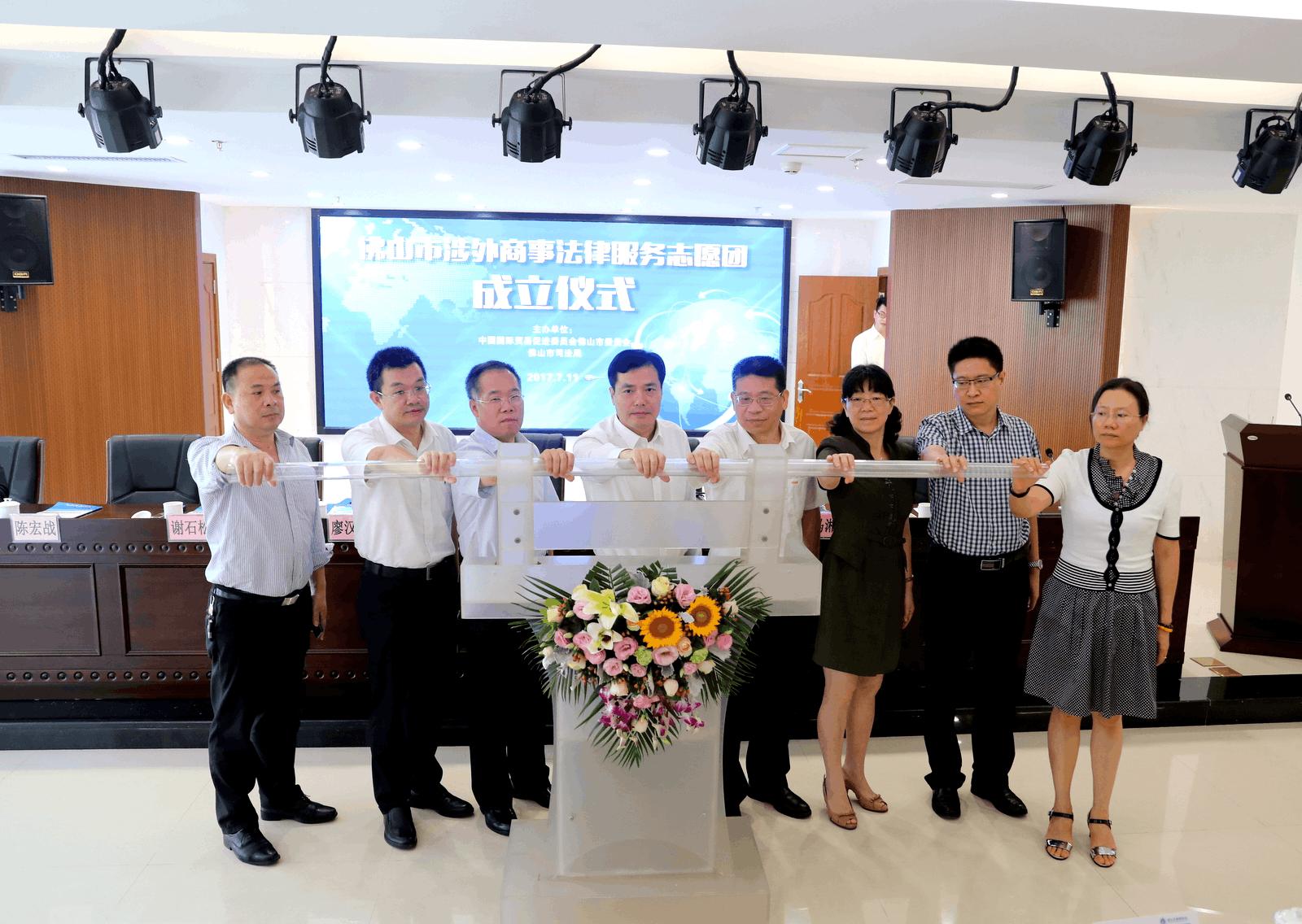 广东首个涉外商事法律服务志愿团成立