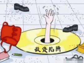 """靖江一男子为承接""""浇筑工程"""" 被骗10余万元"""