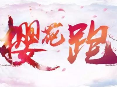 来看三月樱花海 2018樱花跑报名开始啦!