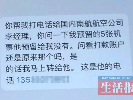 """""""国外好友""""微博求代购机票 南宁妹轻信被骗9600元"""