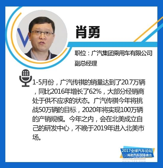 肖勇:广汽传祺最迟2019年将进入北美市场