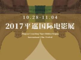 """平遥国际影展公布""""大师班""""活动 吴宇森""""打头炮"""""""