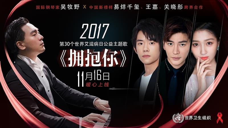 艾滋病日主题歌发布  千玺王嘉晓彤与吴牧野合作