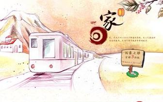 长治火车站:便民举措让回家更顺畅