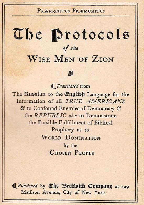 ?犹太长老议定书/Wikimedia