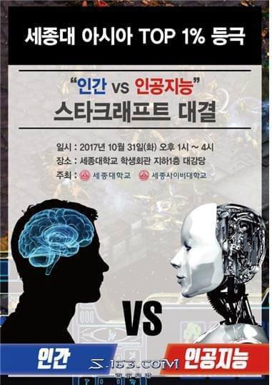 人类VS人工智能!世界首届星际争霸人机对抗赛来袭