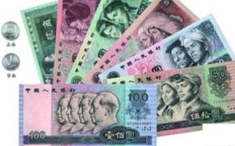第四套人民币还没退出流通 已在收藏界火爆