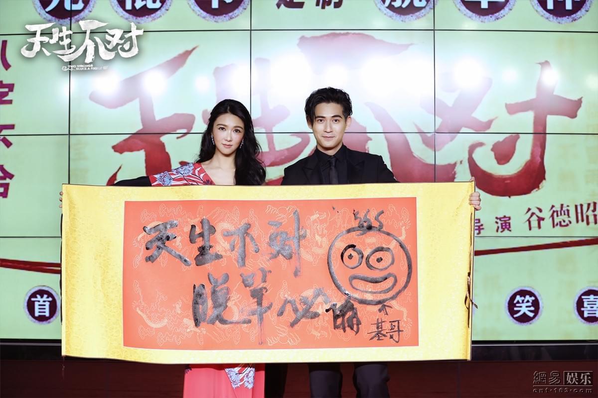 《天生不对》首映周渝民秀书法 薛凯琪囧事连连