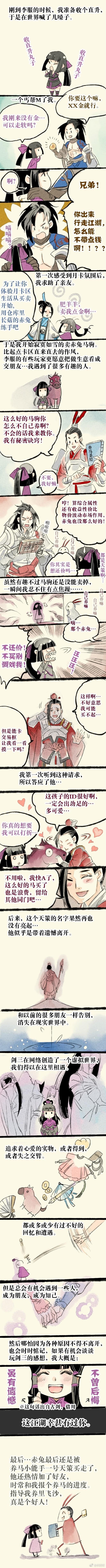 《剑网3》同人漫画分享:每只二哈都有赤兔梦