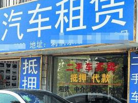 """男子交假资料 利用""""以租代购""""诈骗佛山一公司小车"""
