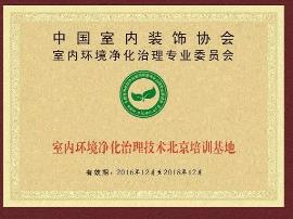 热烈庆祝净化委北京培训基地挂牌成立