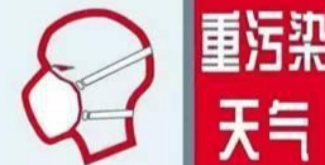 邯郸升级为重污染天气Ⅰ级响应 周一限行尾号5和0