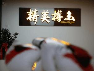 """济水阿胶杯 青岛首届""""谁是精英搏击女神""""报名通道"""