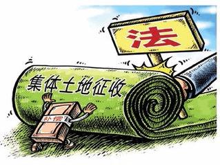 征地制度改革需克服两大难点