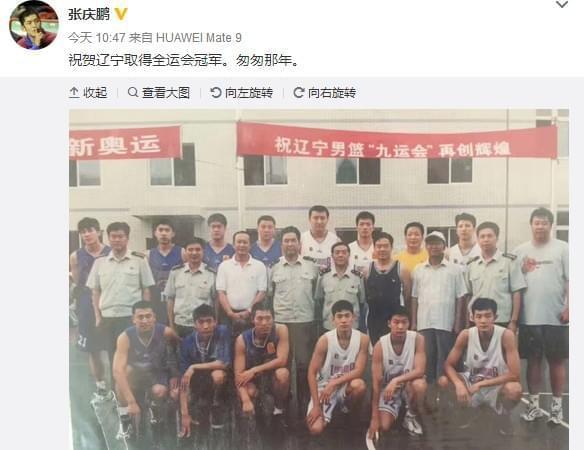 匆匆那年!张庆鹏晒16年前旧照贺辽篮夺冠 球迷泪奔