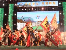 不忘初心·共创辉煌 福建西山学校2018元旦晚会举行