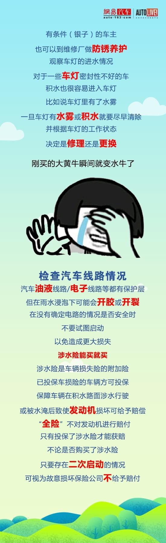 广州特大暴雨袭城:珠宝被冲走 豪车被泡水