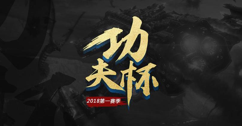 2018星际争霸2功夫杯第一周