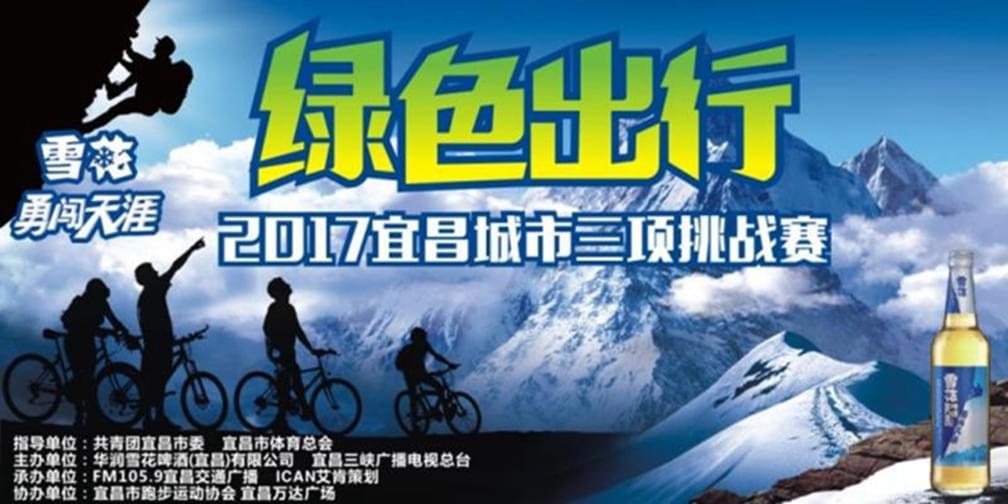 宜昌交通广播2017城市三项挑战赛