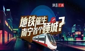 """地铁催生南宁首个""""睡城""""?"""