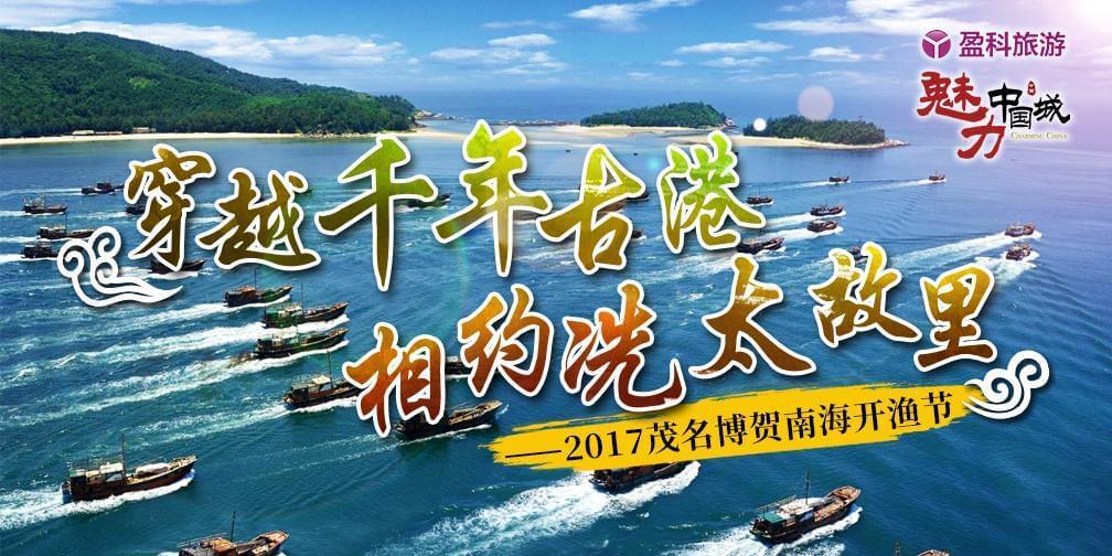 南海开渔节开幕! 一起来玩转岭南民俗